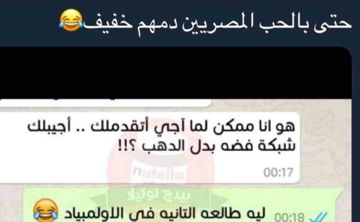 حتى في الحب المصري دمه خفيف