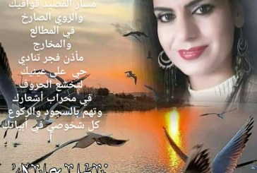 مسار القصيدة .. آخر ابداعات نرجس عمران*