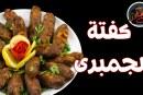 بالفيديو والصور.. كفتة الجمبري من مطبخ بسمة ندا